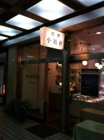 新橋駅前ビル14