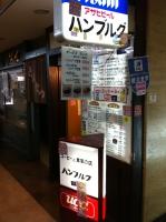 新橋駅前ビル17