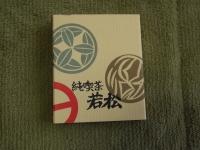 千葉喫茶4