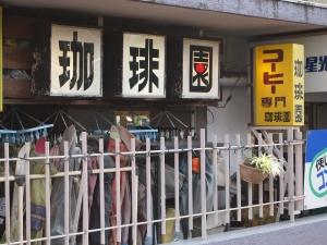 千葉喫茶18