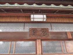 尾頭橋24
