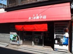 三河島商店街4