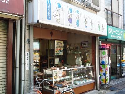 三河島商店街7