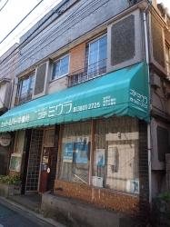 三河島商店街8