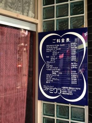 三河島商店街17