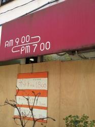 三河島商店街18