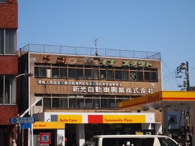 三河島商店街21