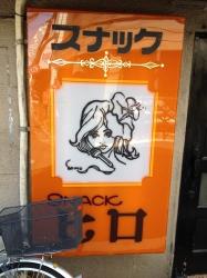 三河島商店街23