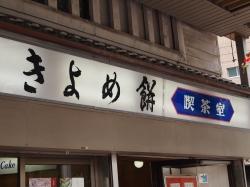 神宮前13