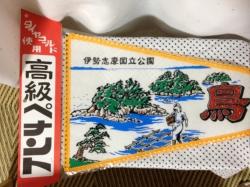 伊勢土産5