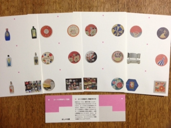 昭和日常博物館