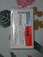 生姜糖パッケージ