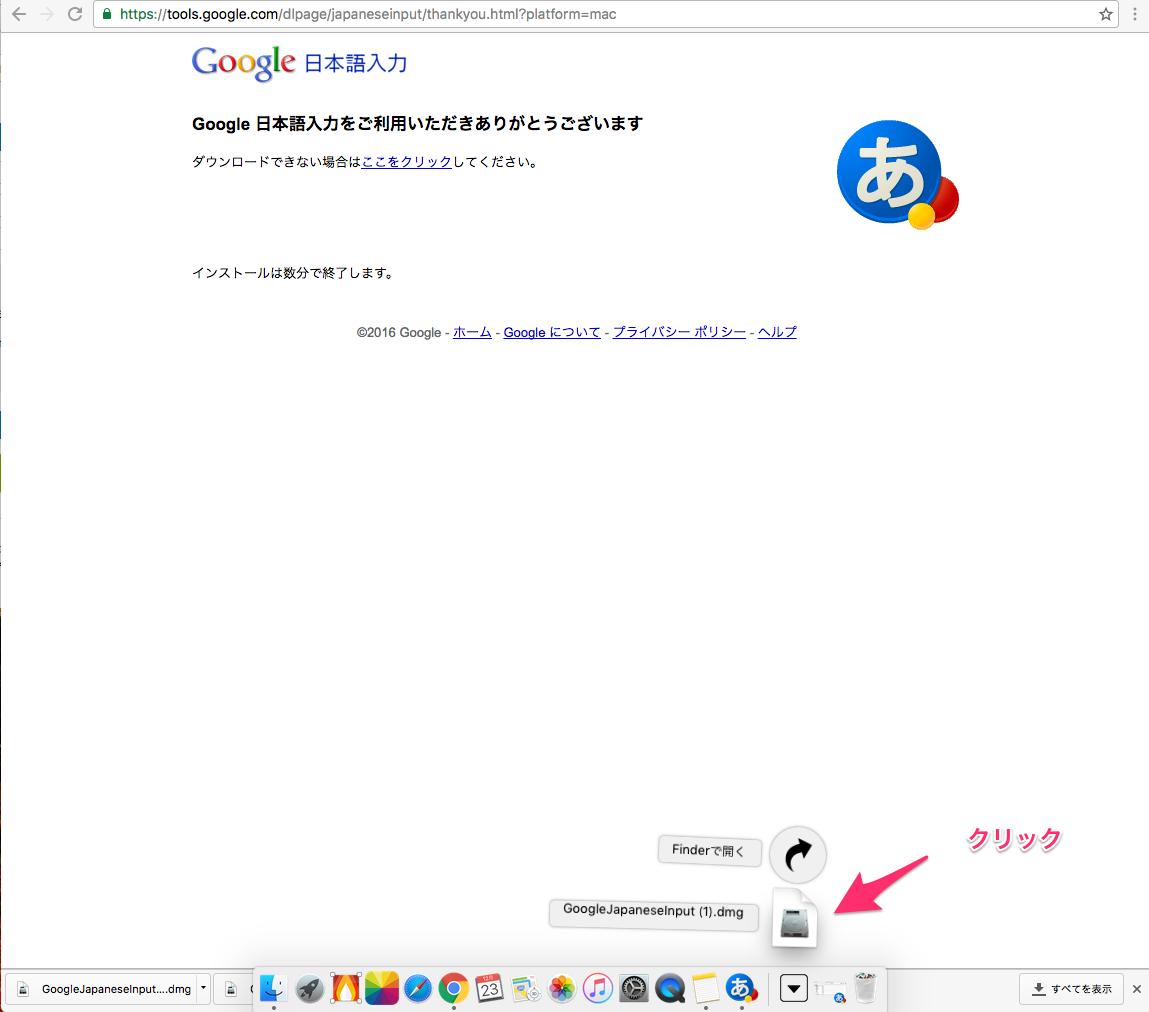 mac版最強文字変換アプリ google日本語入力 を設定しよう 子育て