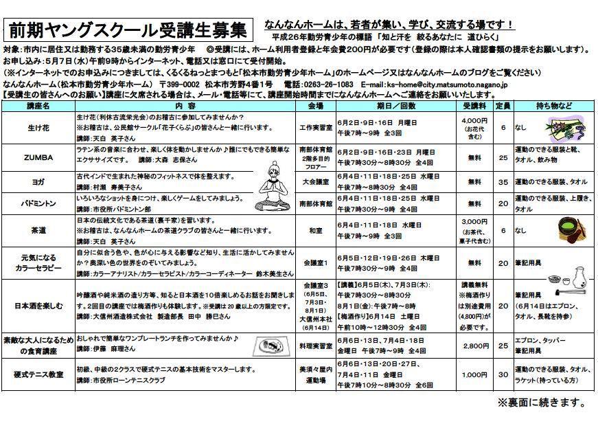 前期ヤングスクールのご案内(表)
