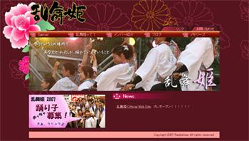 乱舞姫サイト プレオープン中!