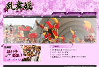 姫サイト 08「舞桜」