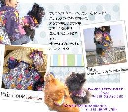 犬とペアルックシャツ