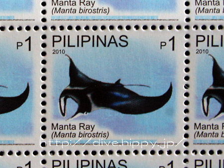 フィリピンの海洋生物の切手Manta Ray/マンタ