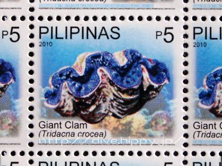フィリピンの海洋生物の切手/シャコ貝
