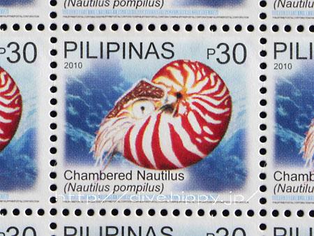 フィリピンの切手/オウムガイ
