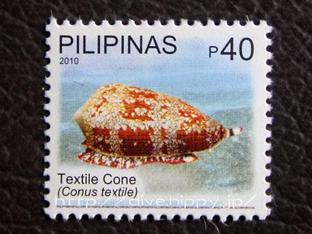 フィリピンの切手/イモガイ