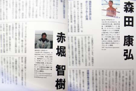 大瀬崎の赤堀さんや小笠原の森田さんのインタビュー