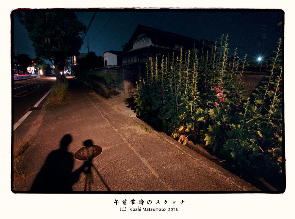 松本コウシ  午前零時のスケッチ 夜の写真