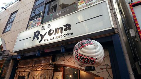 焼鳥 Ryoma