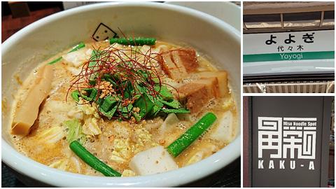 代々木 Miso Noodle Spot 角栄