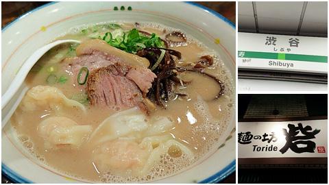 渋谷 麺の坊 砦