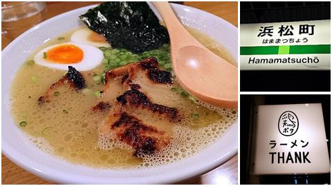 浜松町 鶏ポタラーメン THANK