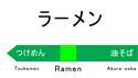ラーメン山手線ゲーム