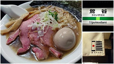 鶯谷 麺処晴