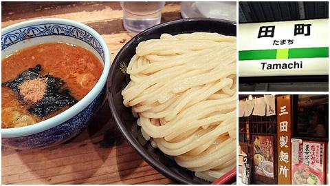 田町 三田製麺所