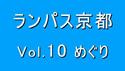 ランパス京都Vol.10巡り