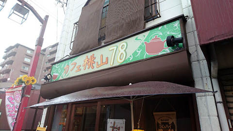 Asian Cafe カフェ桃山78
