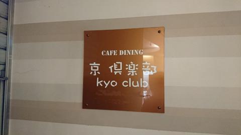 京倶楽部カフェ
