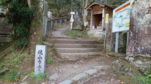 焼山寺みち