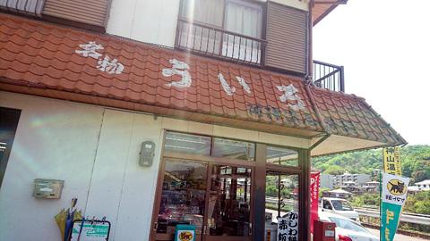 阿津満屋製菓