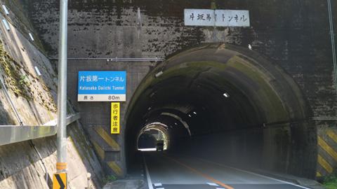片坂トンネル