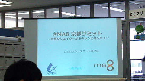 MA8 京都サミット