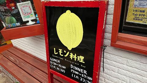 レモン料理