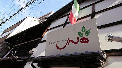 京野菜イタリアンバール UNO