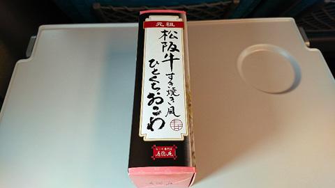 松坂牛すき焼き風ひとくちおこわ