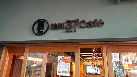 美川37cafe