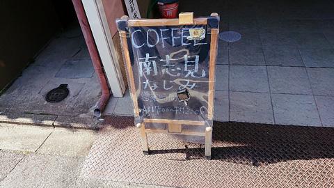 COFFEE 南志見