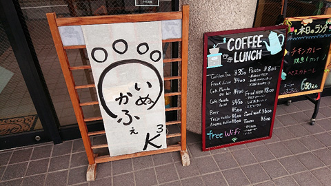 Dog cafe K3
