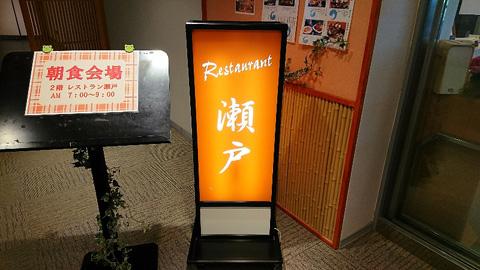 レストラン瀬戸