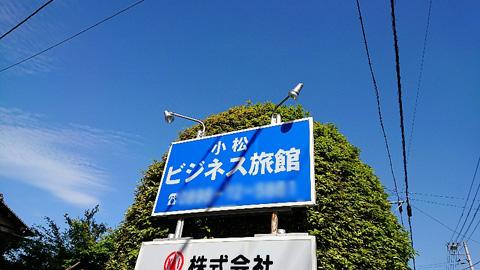 ビジネス旅館小松