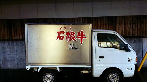 お肉のトラック